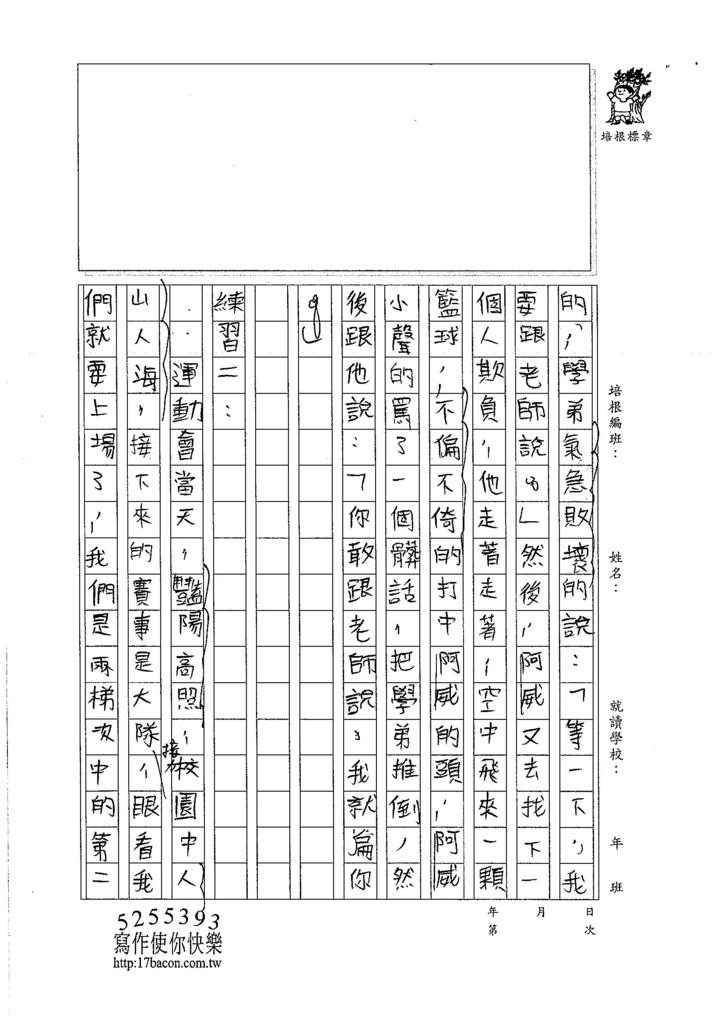 106W6202 劉晨緯 (2)