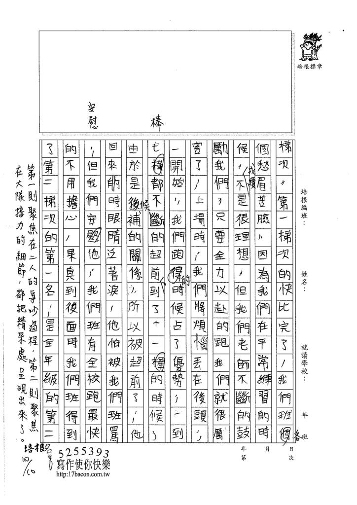 106W6202 劉晨緯 (3)