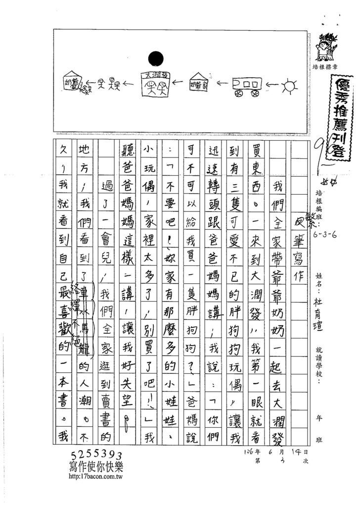 106W6203 杜育瑄 (1)