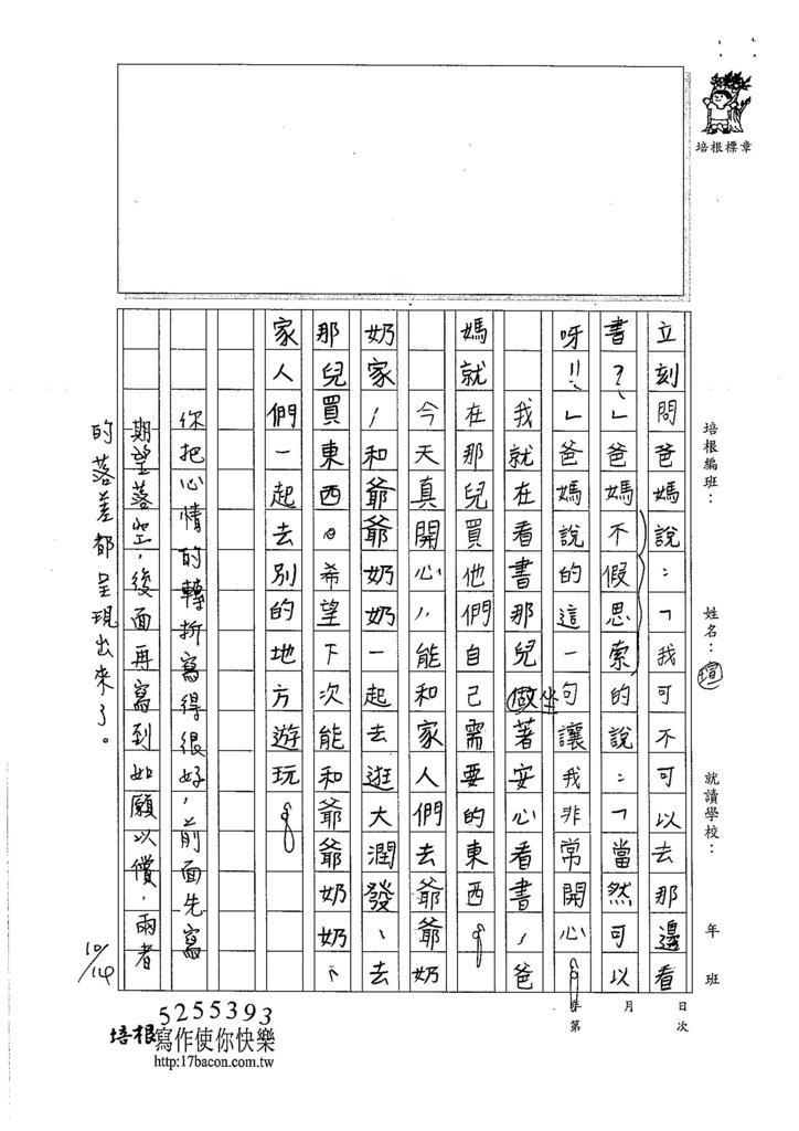 106W6203 杜育瑄 (2)