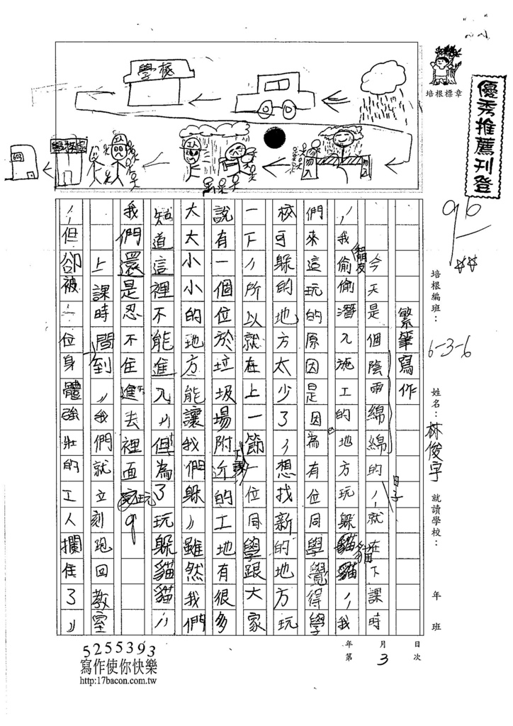 106W6203 林俊宇 (1)