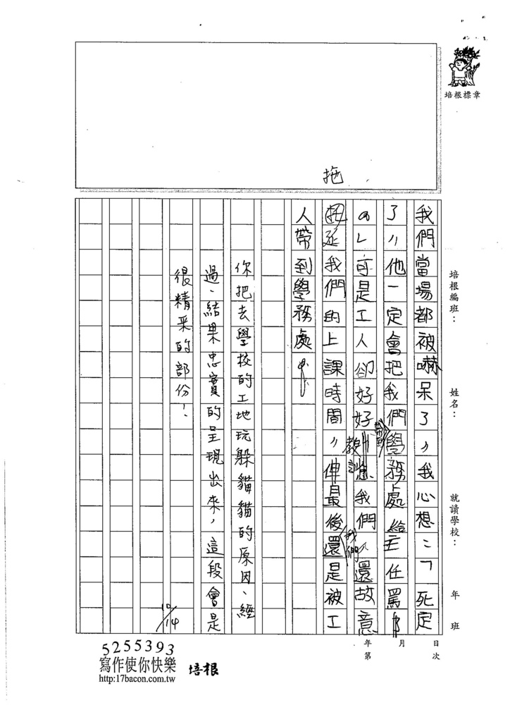 106W6203 林俊宇 (2)