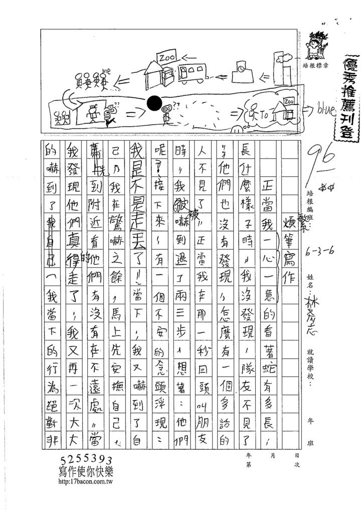 106W6203 林彥志 (1)