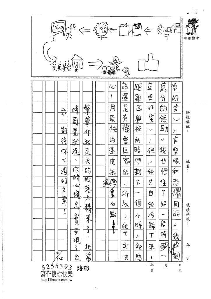106W6203 林彥志 (2)