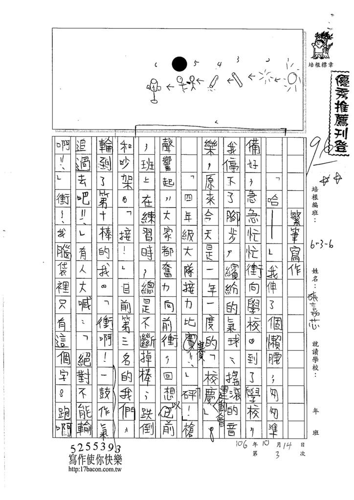 106W6203 張嘉芯 (1)