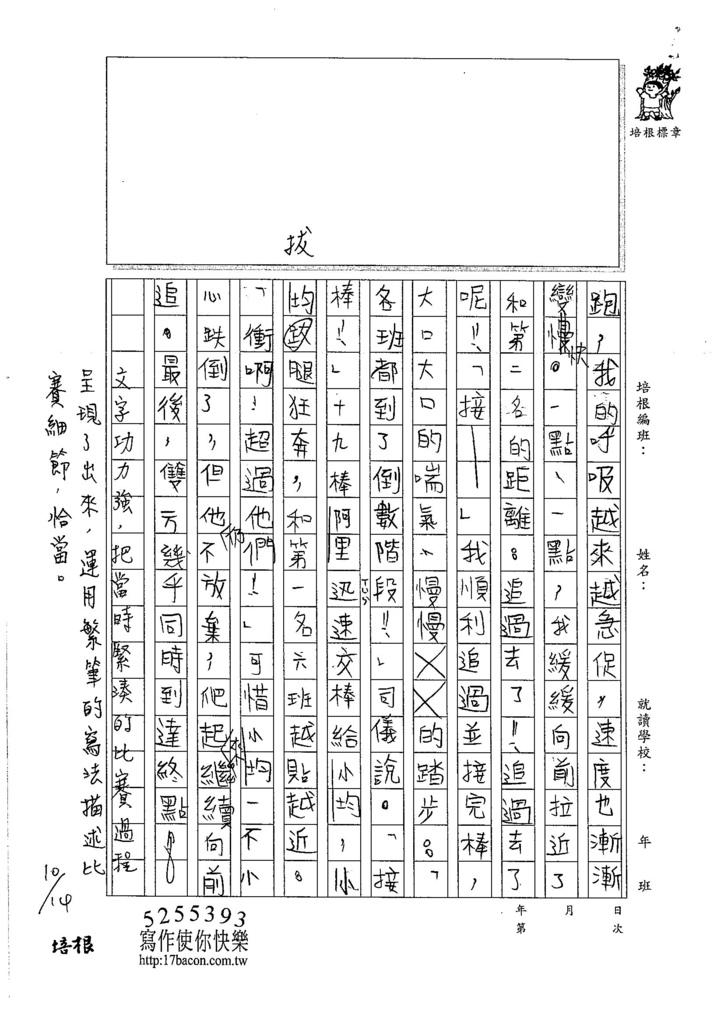 106W6203 張嘉芯 (2)