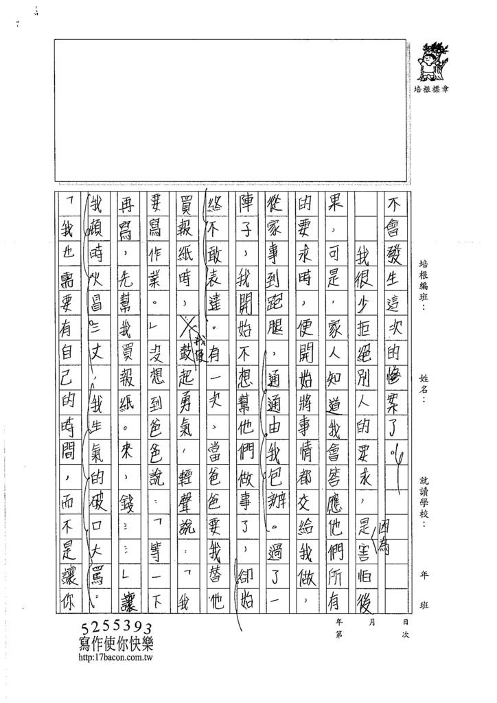 106WA202 蔡怡安 (2)