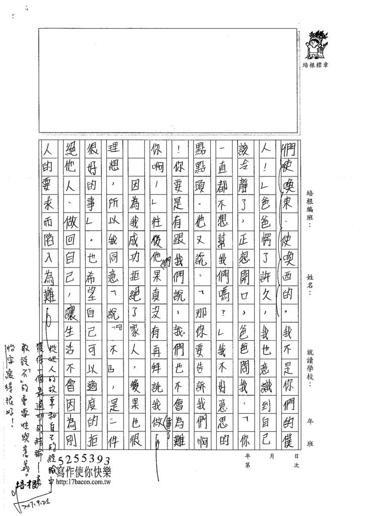 106WA202 蔡怡安 (3)