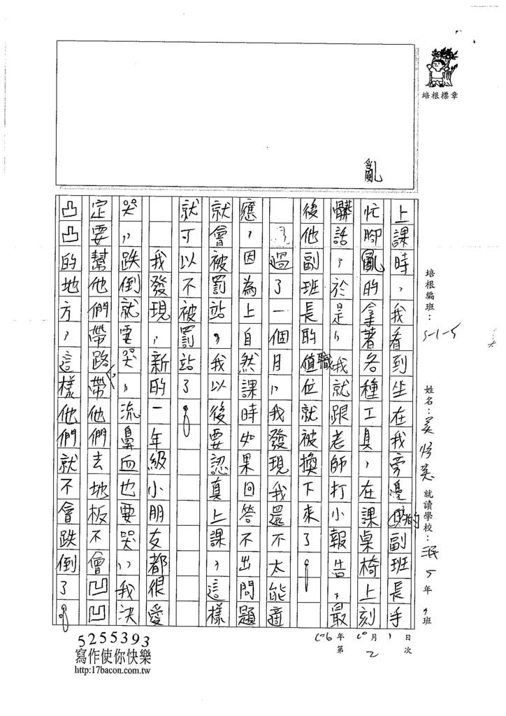 106W5202 吳懷寬 (2)