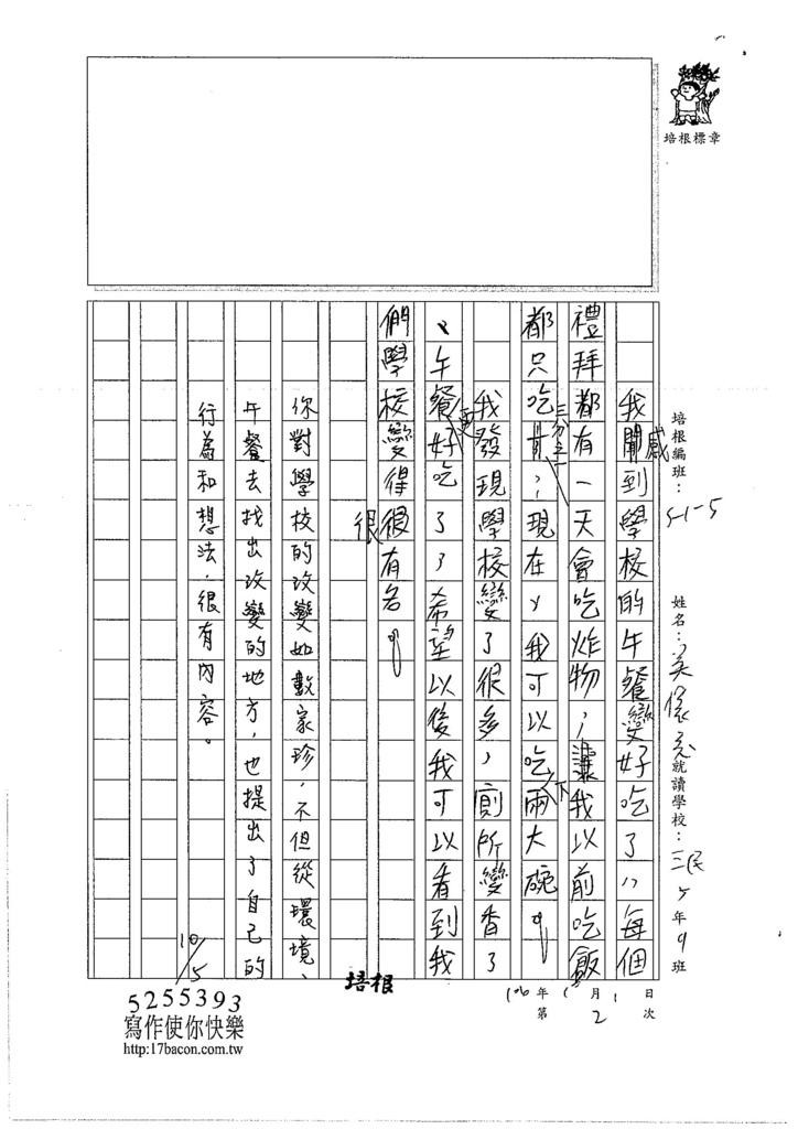 106W5202 吳懷寬 (3)
