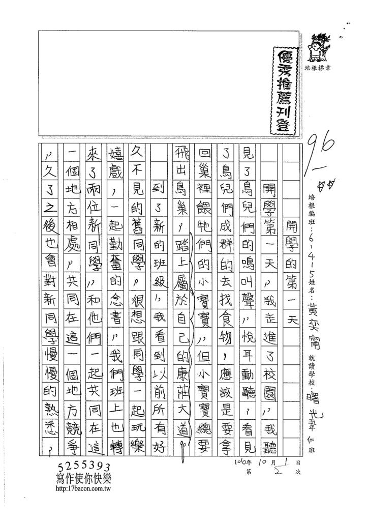 106W5202 黃奕甯 (1)