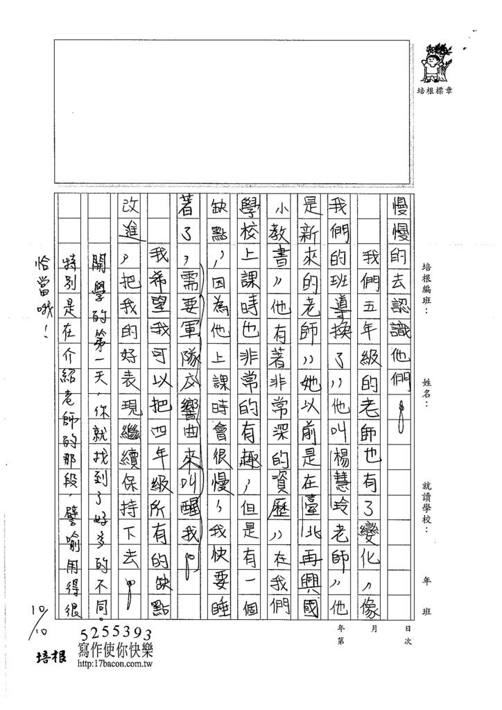 106W5202 黃奕甯 (2)