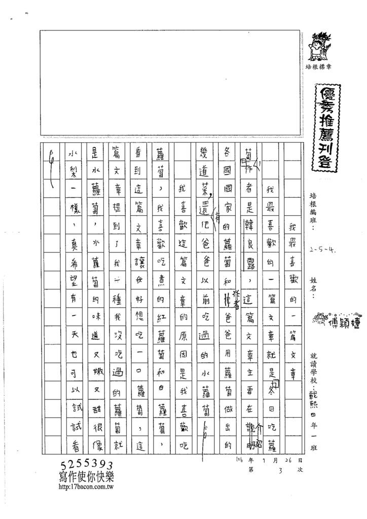 106W4203 傅穎婕 (1)