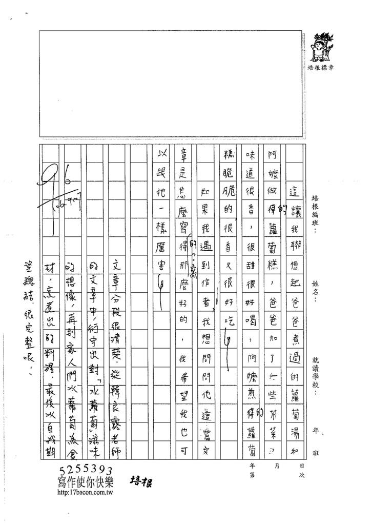 106W4203 傅穎婕 (2)