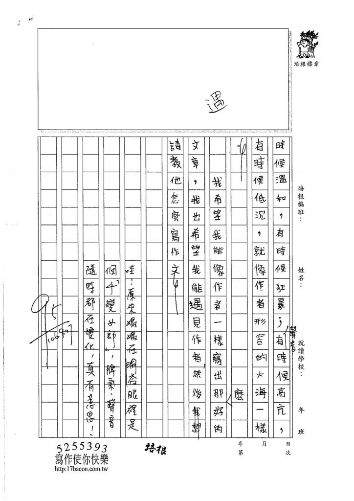 106W4203 賴渝喬 (2)