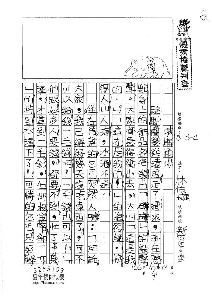 106W4204 林佑璇 (1)