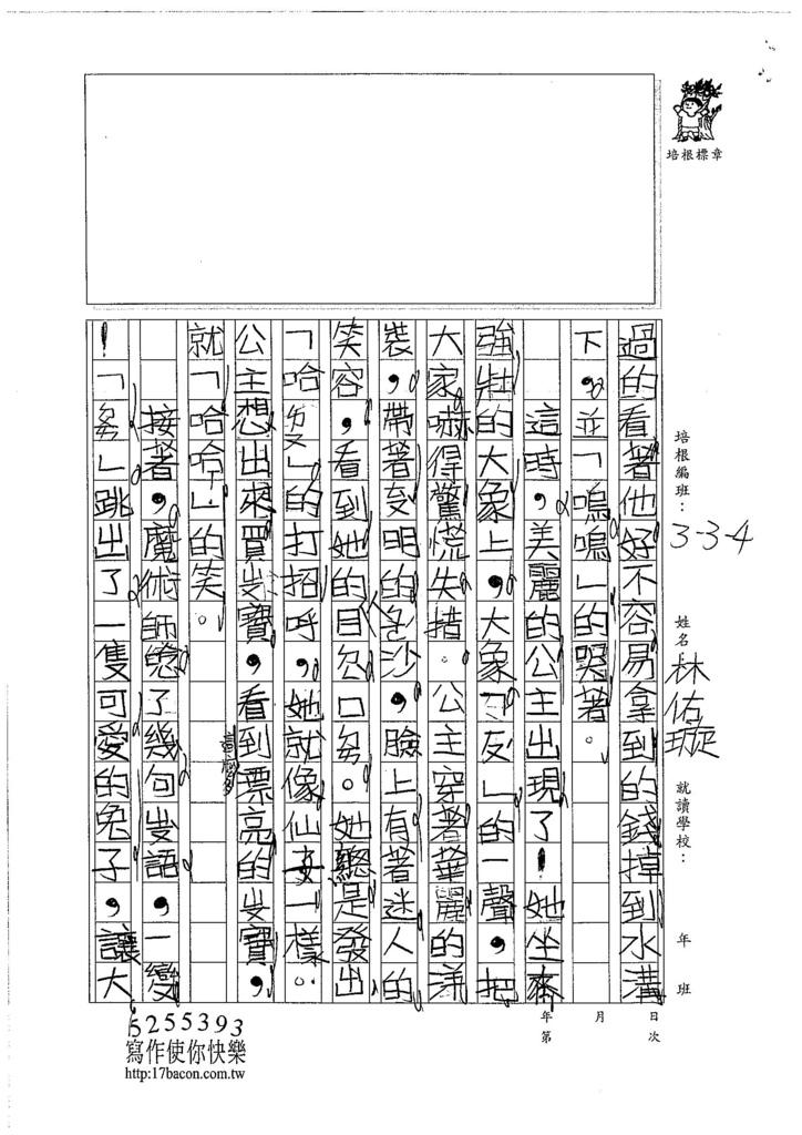 106W4204 林佑璇 (2)