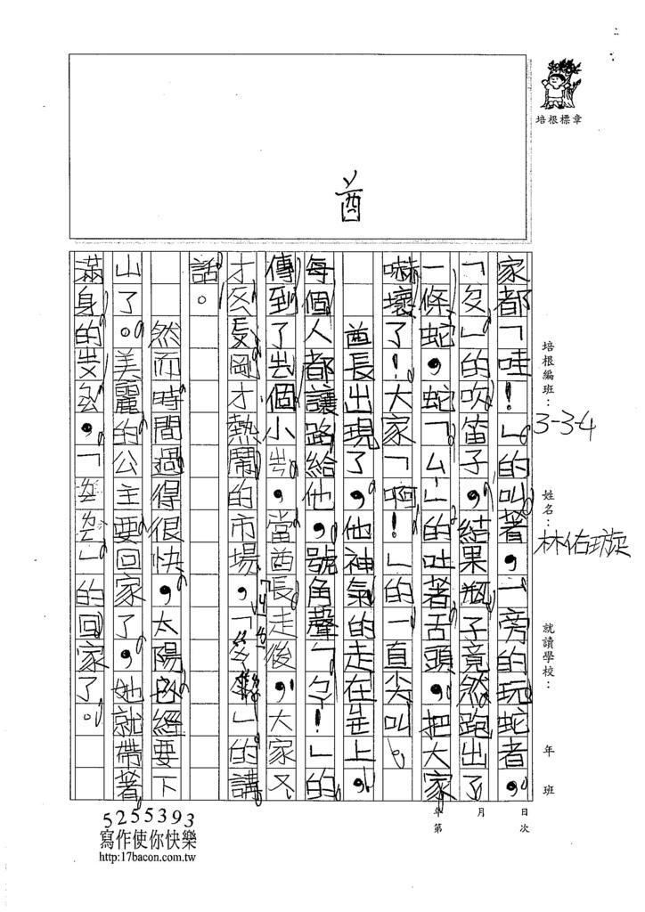 106W4204 林佑璇 (3)