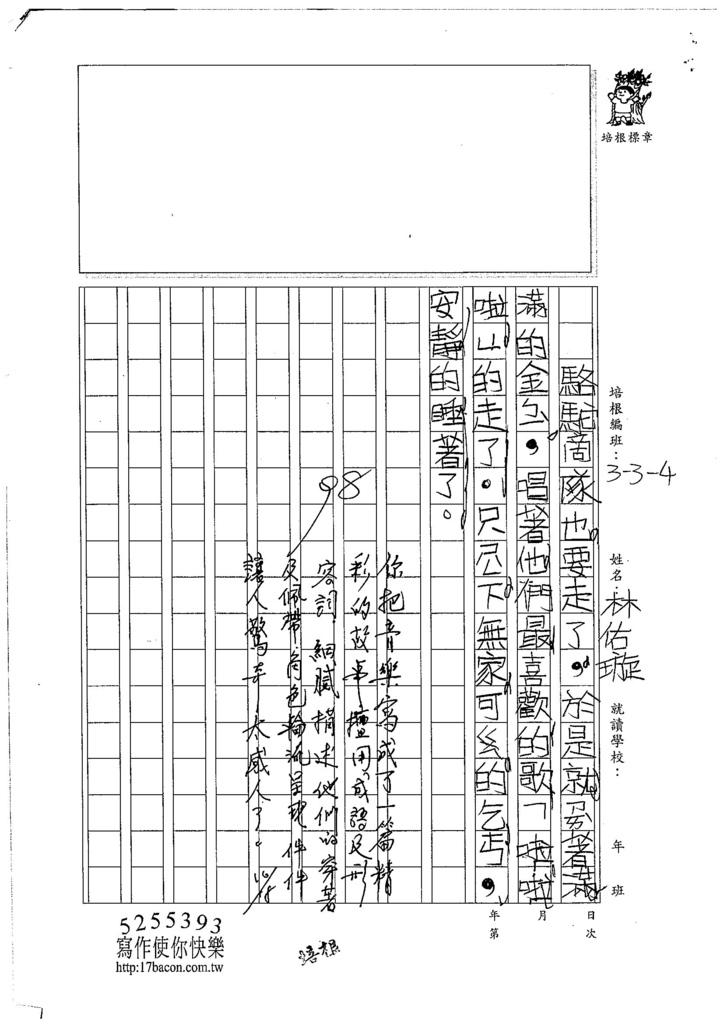 106W4204 林佑璇 (4)