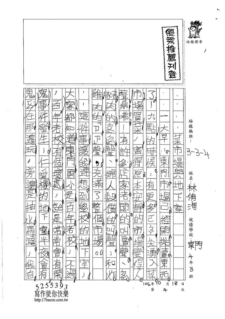 106W4204 林侑洵 (1)