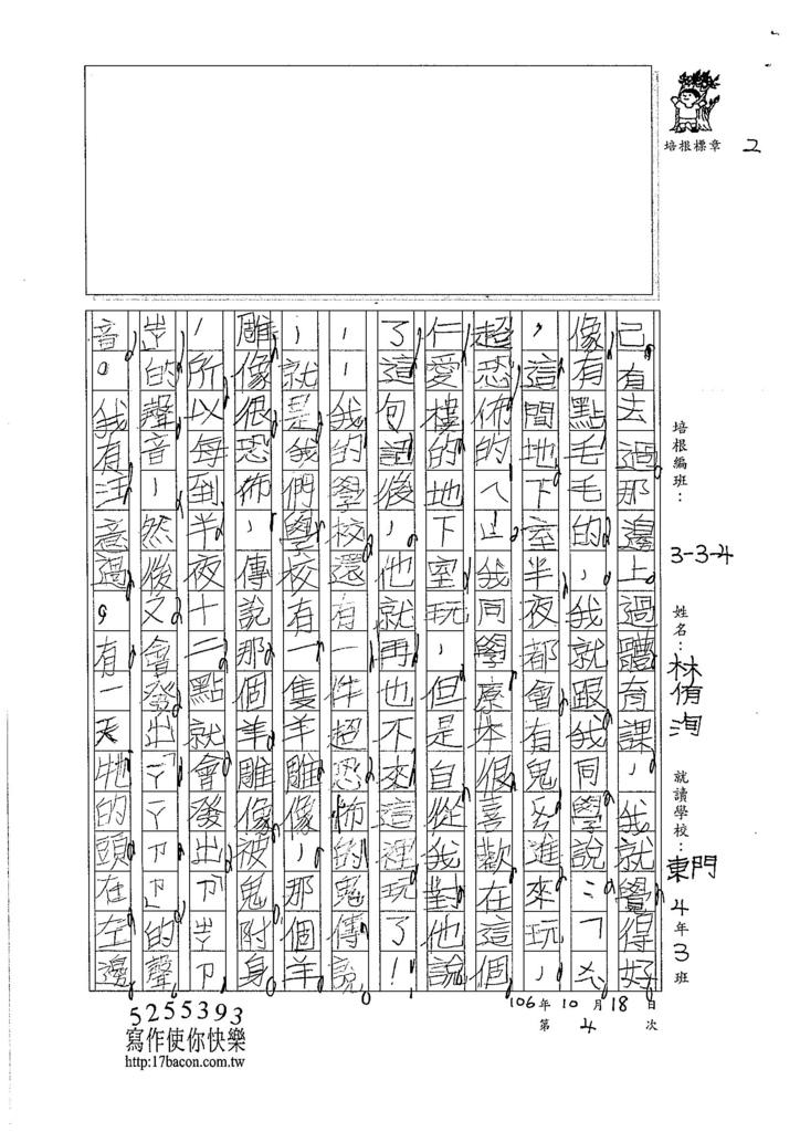 106W4204 林侑洵 (3)