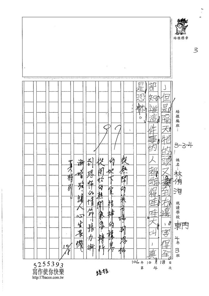 106W4204 林侑洵 (4)