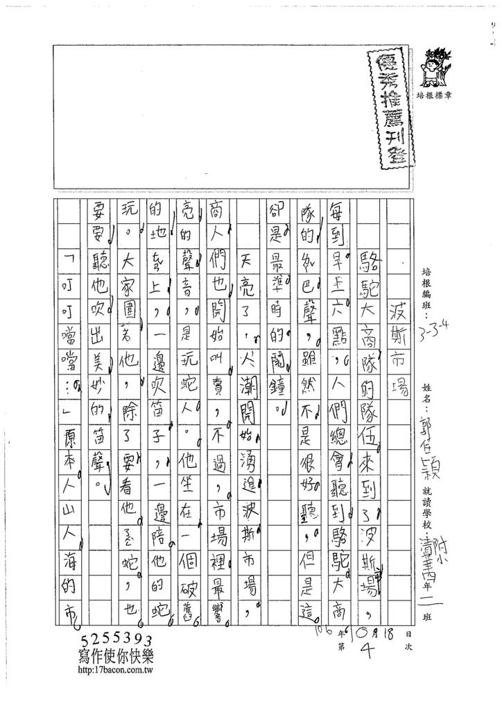 106W4204 郭佳穎 (1)
