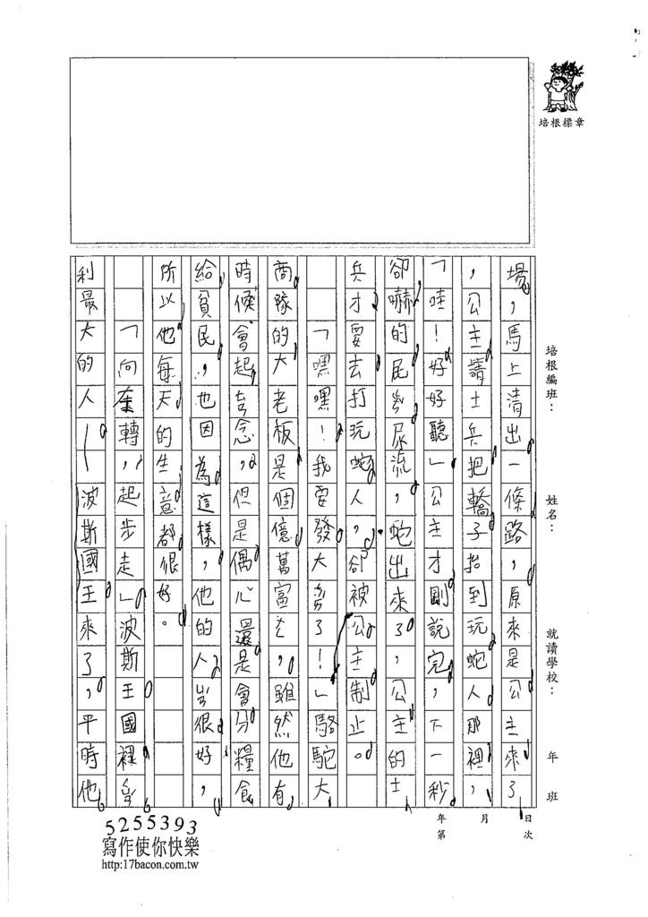 106W4204 郭佳穎 (2)
