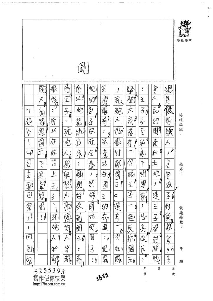 106W4204 郭佳穎 (3)