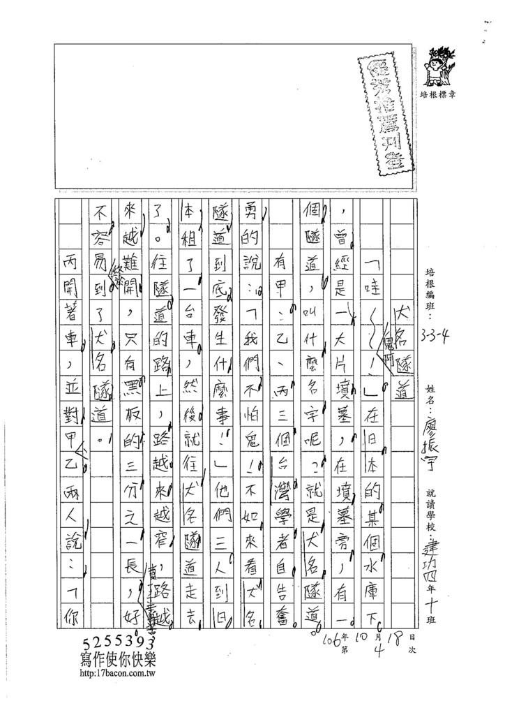 106W4204 廖振宇 (1)