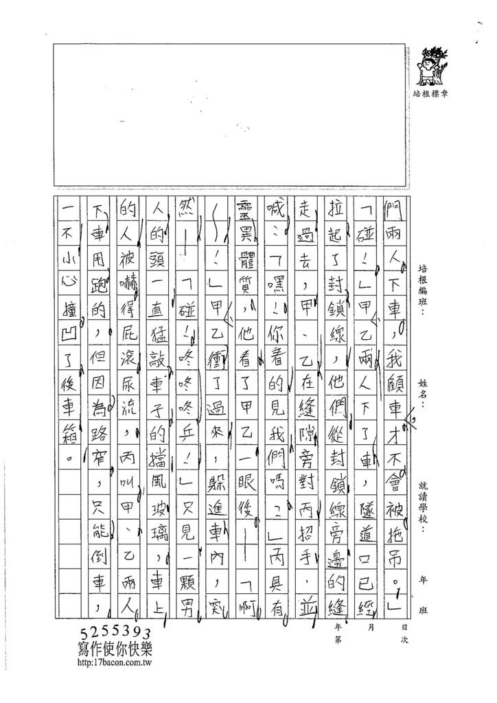 106W4204 廖振宇 (2)