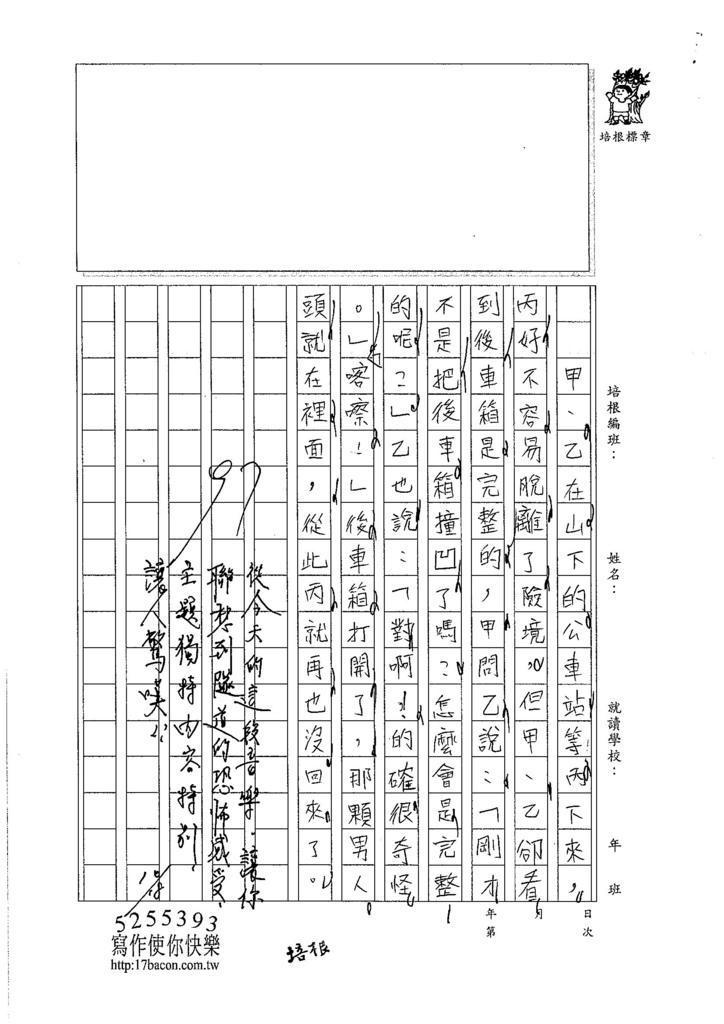 106W4204 廖振宇 (3)
