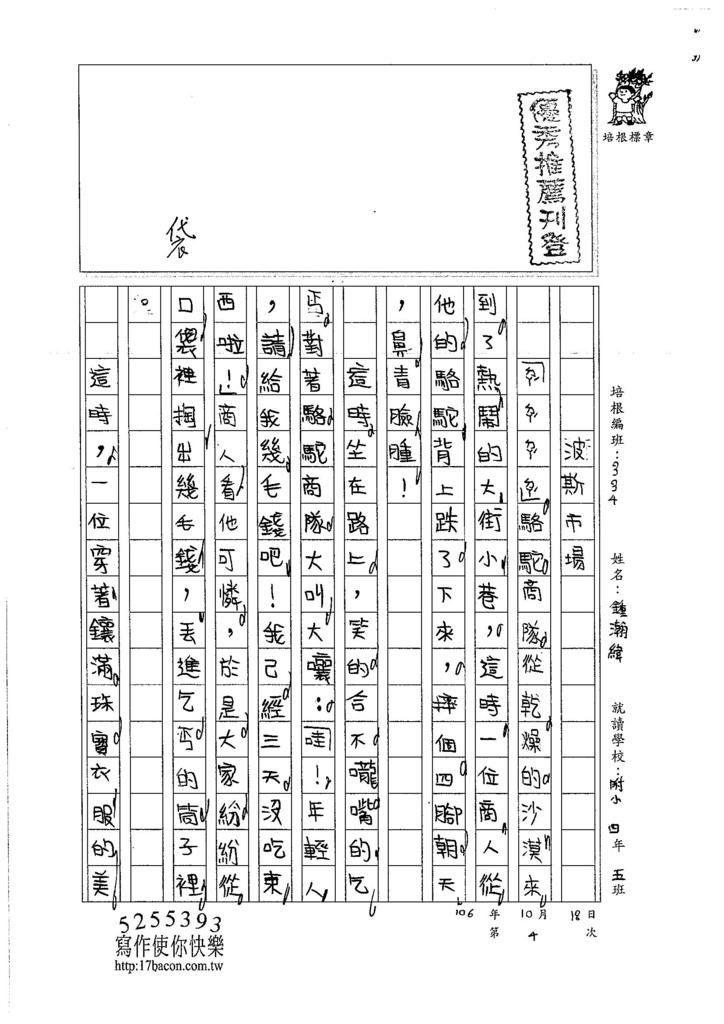 106W4204 鍾瀚緯 (1)