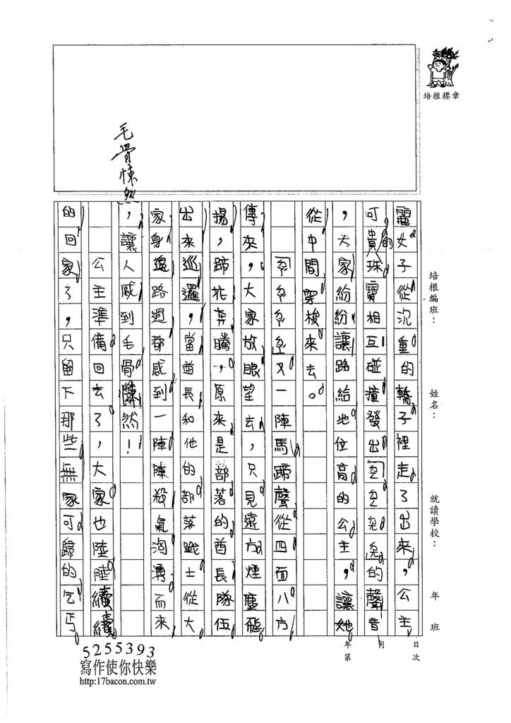 106W4204 鍾瀚緯 (2)