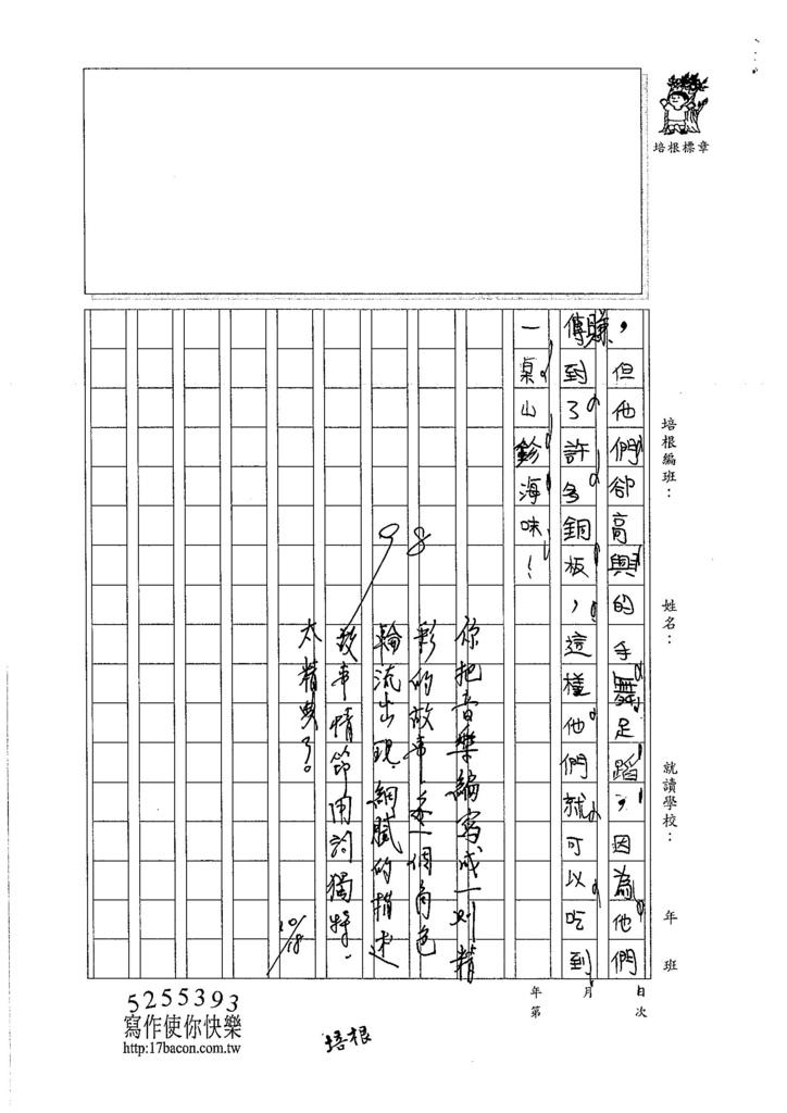 106W4204 鍾瀚緯 (3)