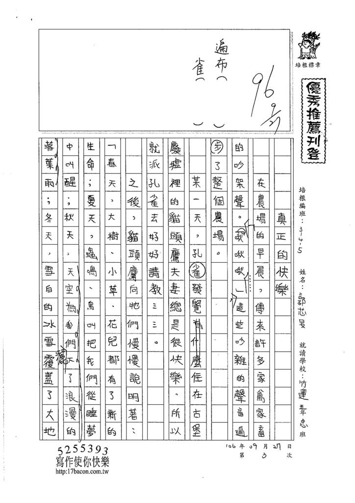 106W5203 郭芯旻 (1)