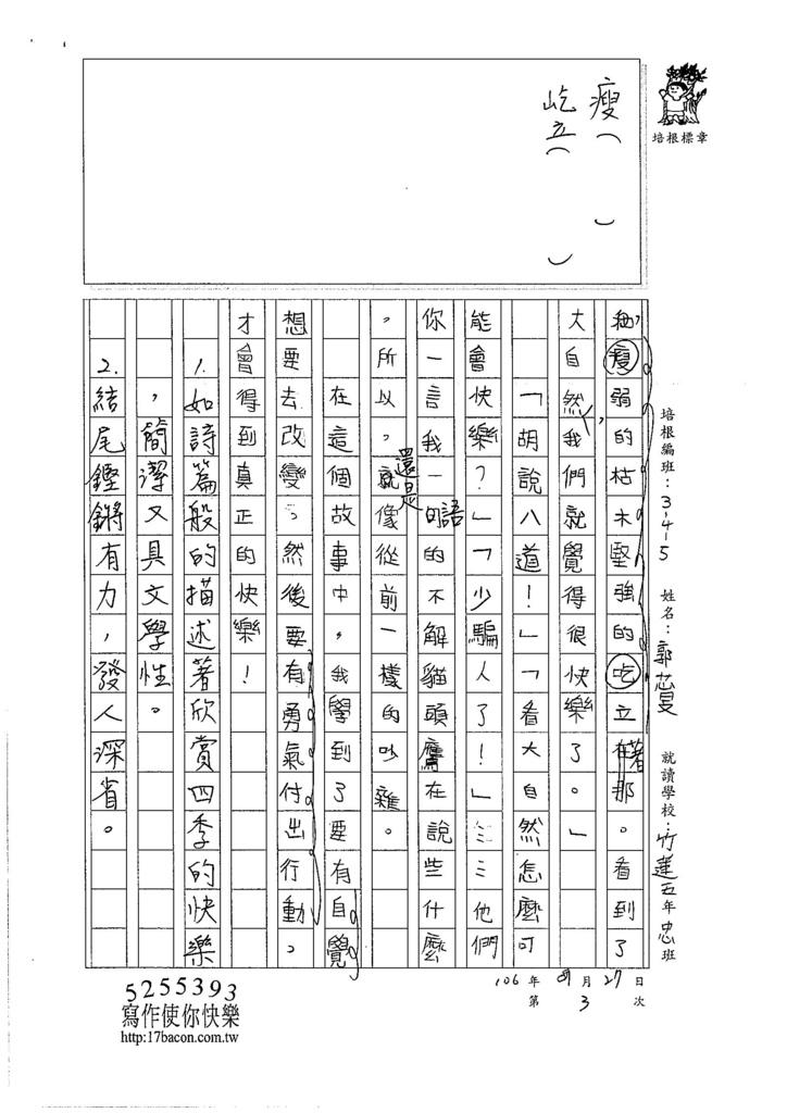 106W5203 郭芯旻 (2)