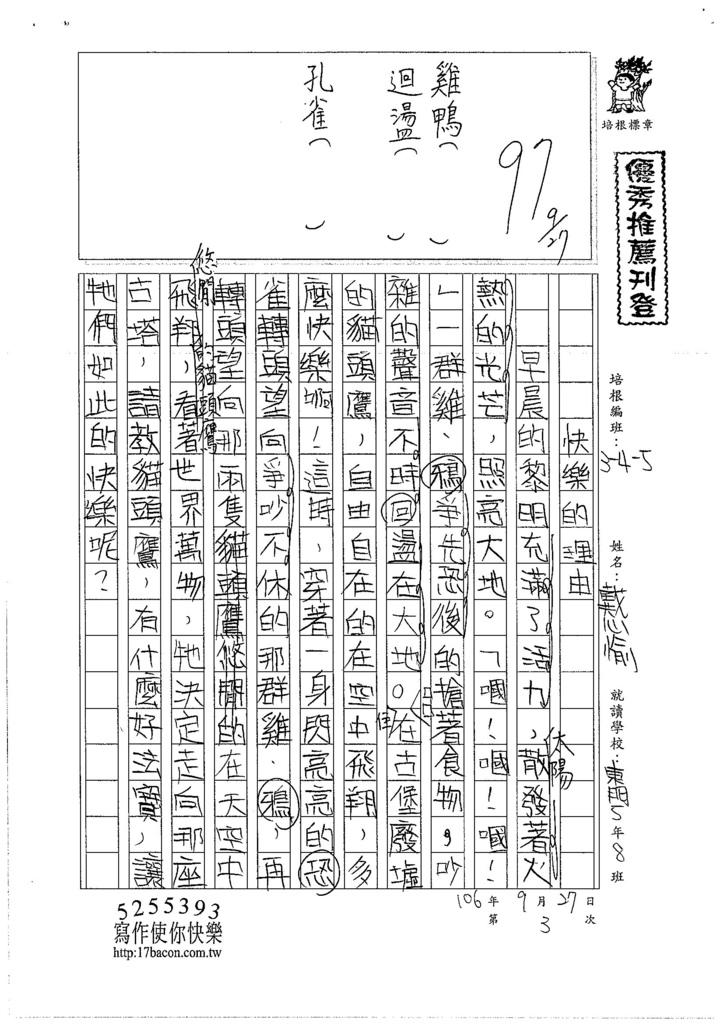 106W5203 戴心愉 (1)