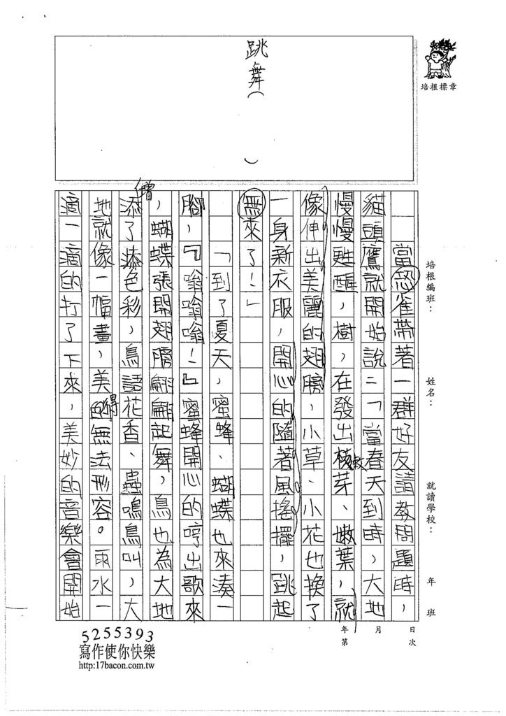 106W5203 戴心愉 (2)