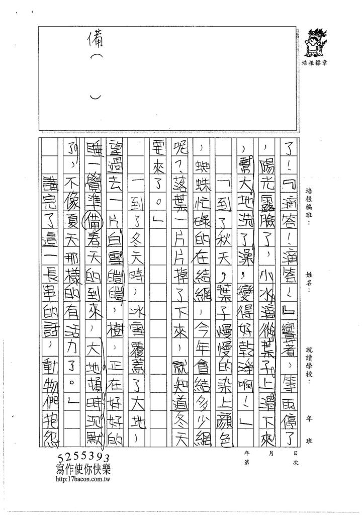 106W5203 戴心愉 (3)