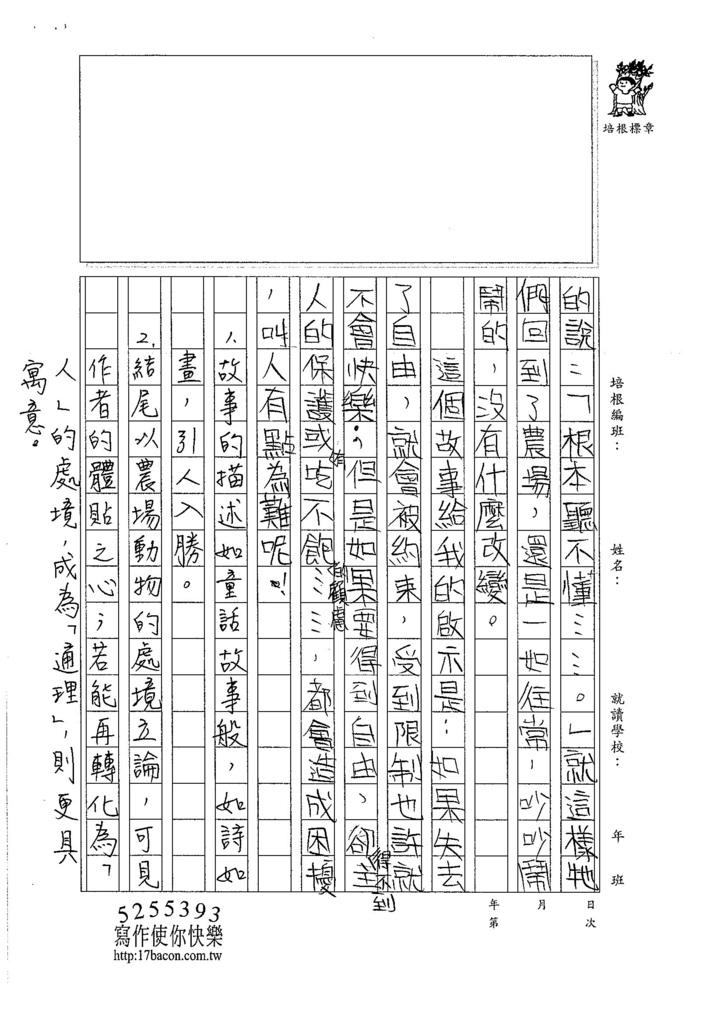106W5203 戴心愉 (4)