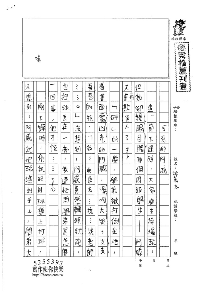 106W6202 林彥志 (1)