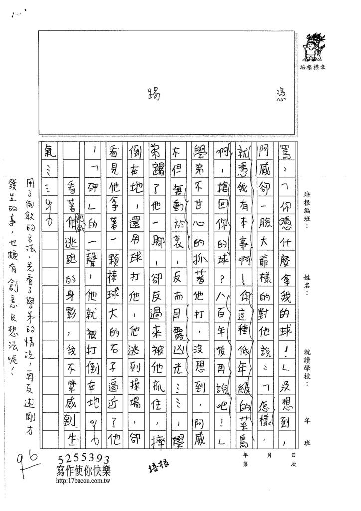 106W6202 林彥志 (2)