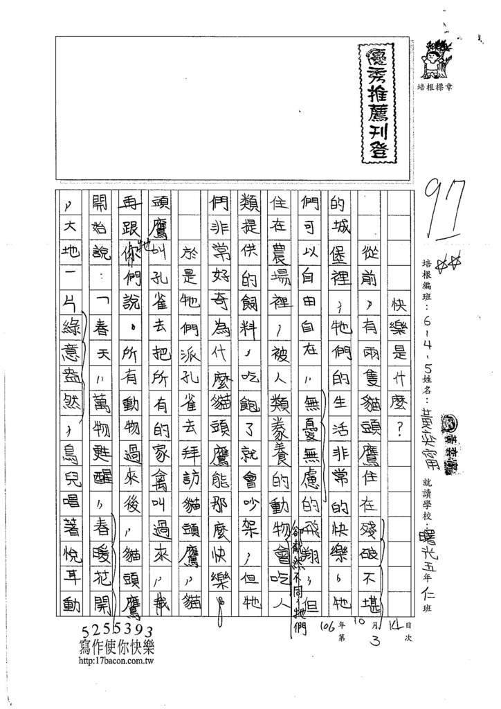 106W5203 黃奕甯 (1)