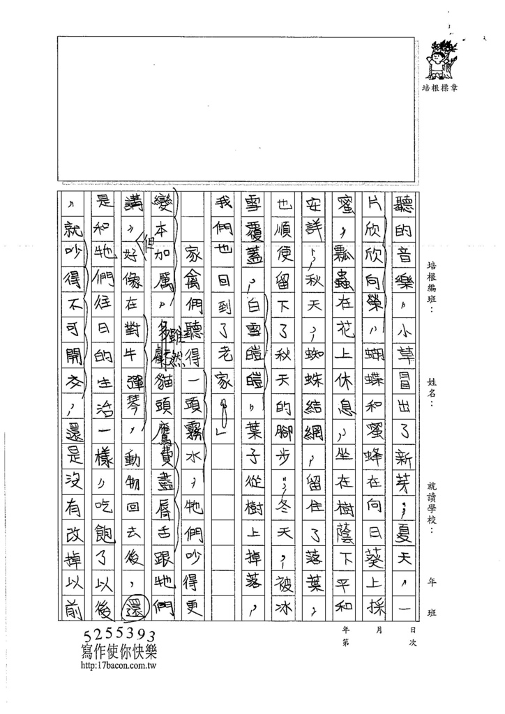 106W5203 黃奕甯 (2)