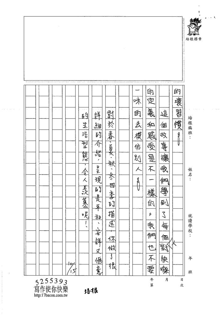 106W5203 黃奕甯 (3)