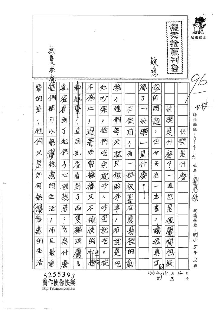 106W5203 劉恩劭 (1)
