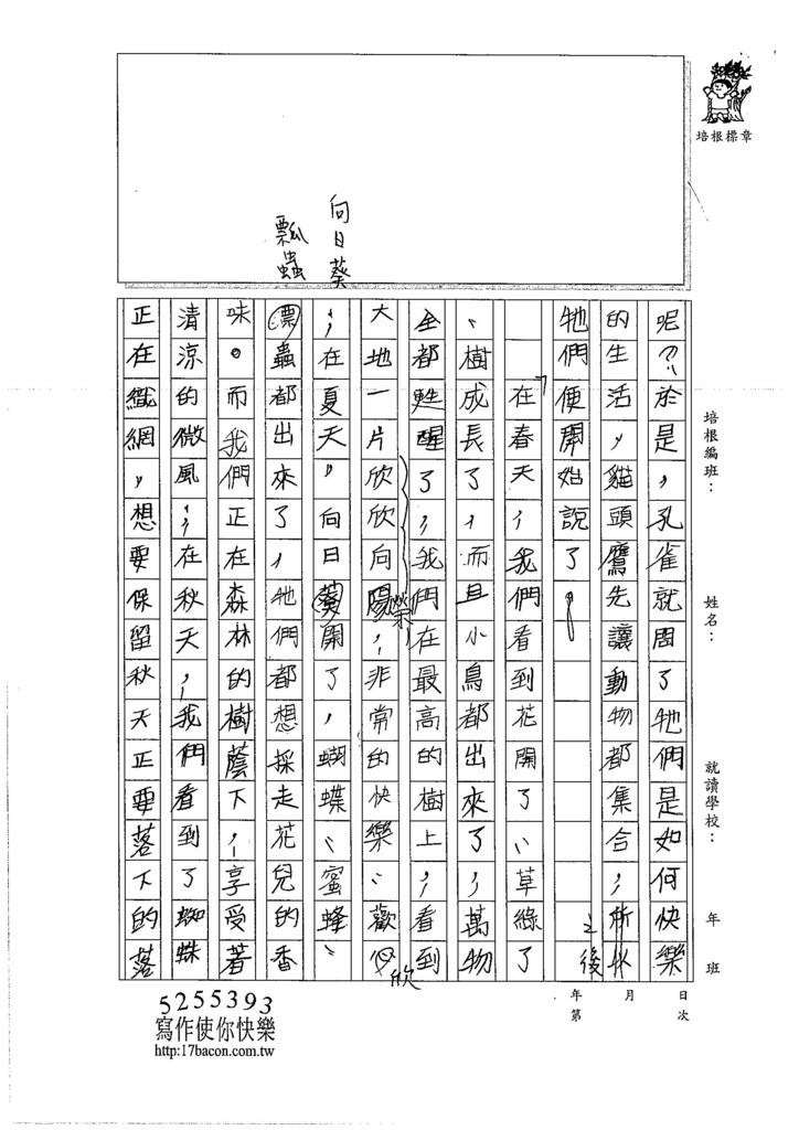 106W5203 劉恩劭 (2)