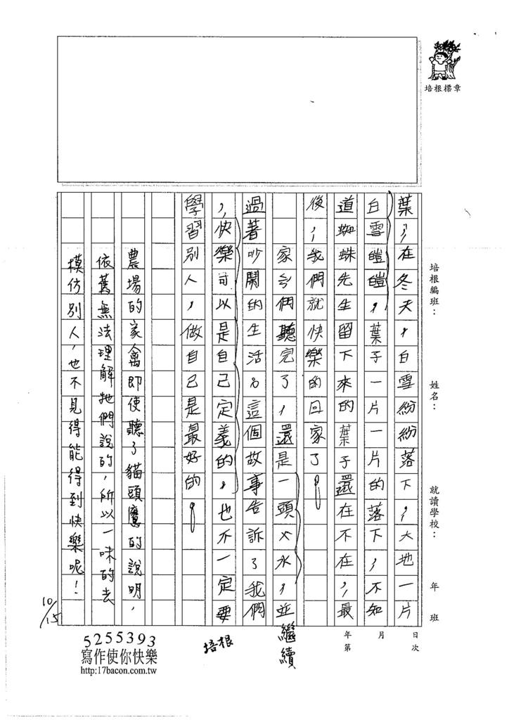 106W5203 劉恩劭 (3)