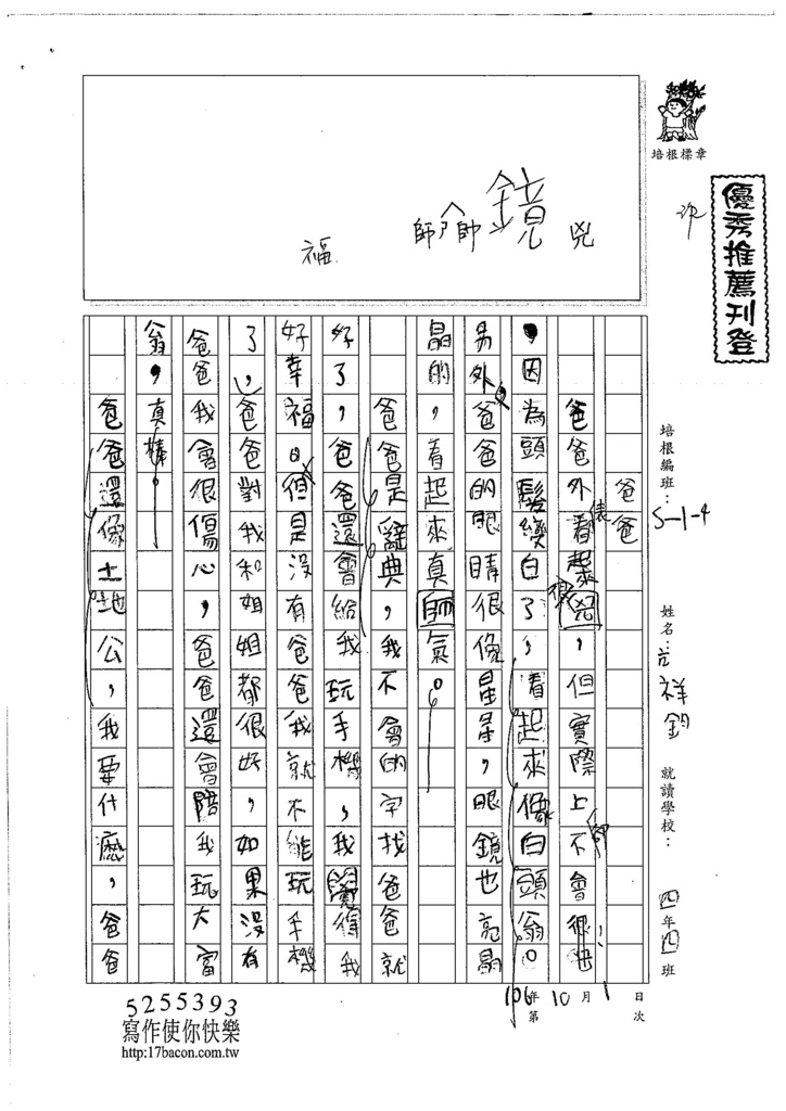106W4202  亢祥鈞(1)